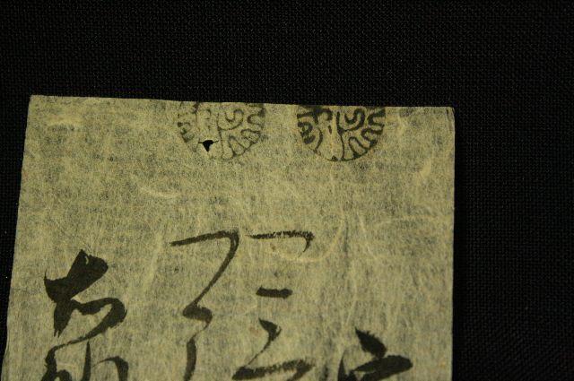 手彫り印鑑資料 江戸時代の古文書