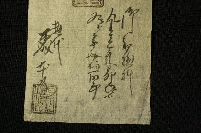 手彫り印鑑の資料 江戸時代の古文書から