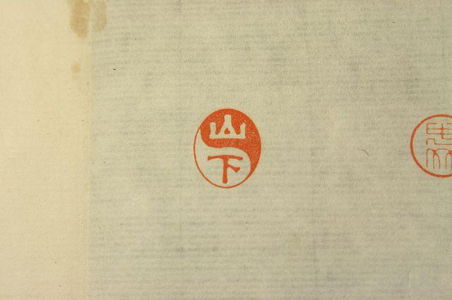 手彫り印鑑 明治時代の印譜から 巴