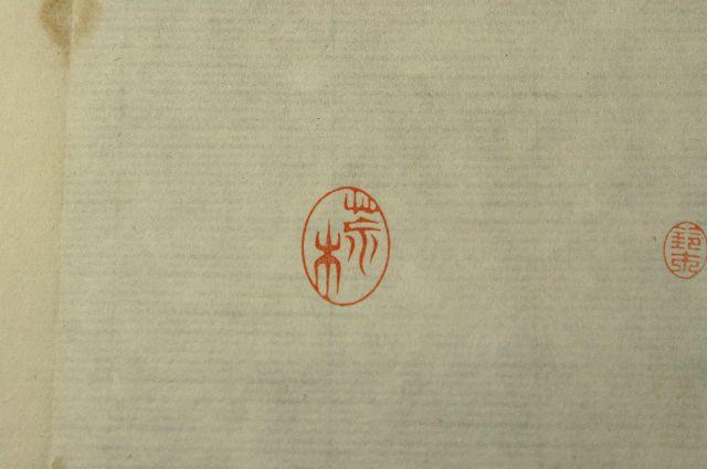 手彫り印鑑、大篆・柳葉篆・笹文字