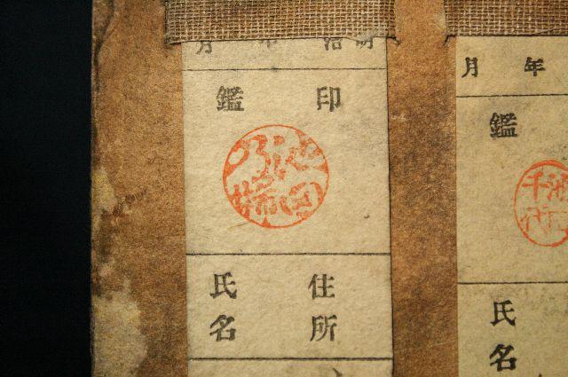手彫り印鑑の印鑑簿