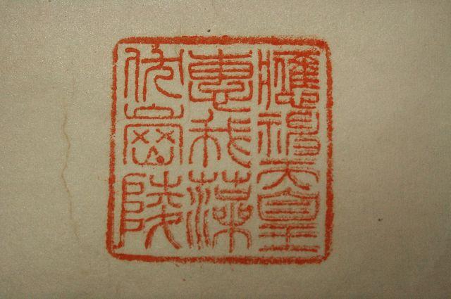 應神天皇 陵墓印