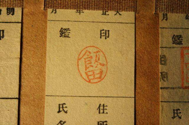 印鑑簿 印章カタログ
