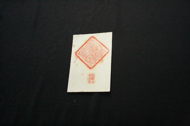 九畳篆の手彫り印鑑:御朱印:佛法僧寶