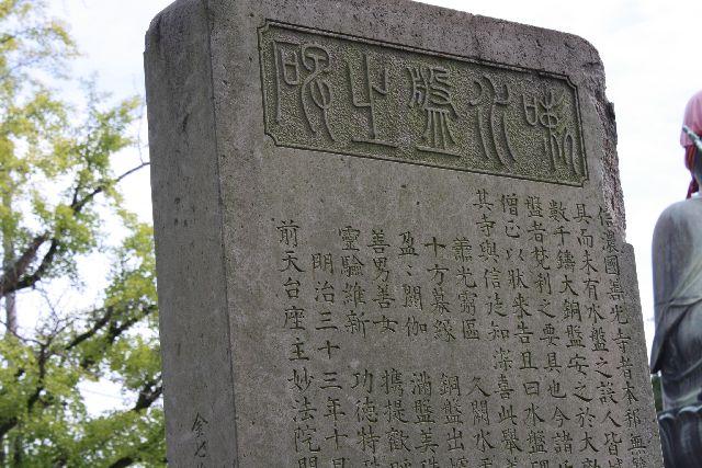 善光寺の篆書石碑