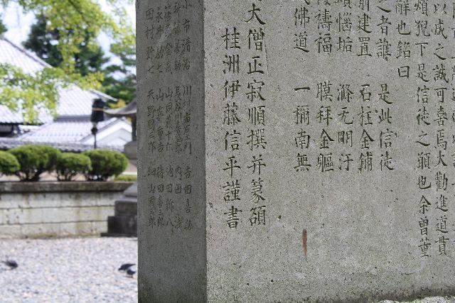 善光寺の篆書 桂洲伊藤信平の石碑