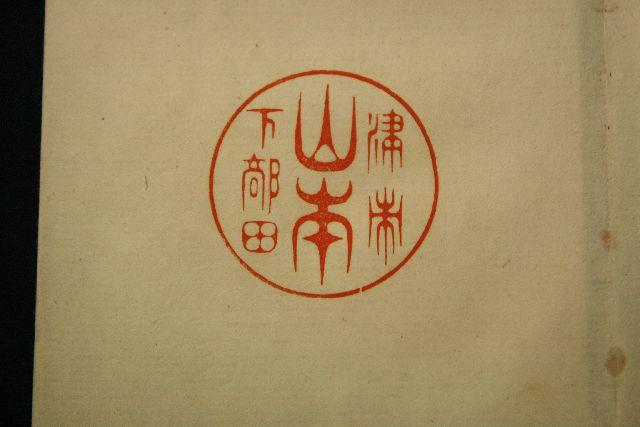 柳葉篆の手彫り印鑑