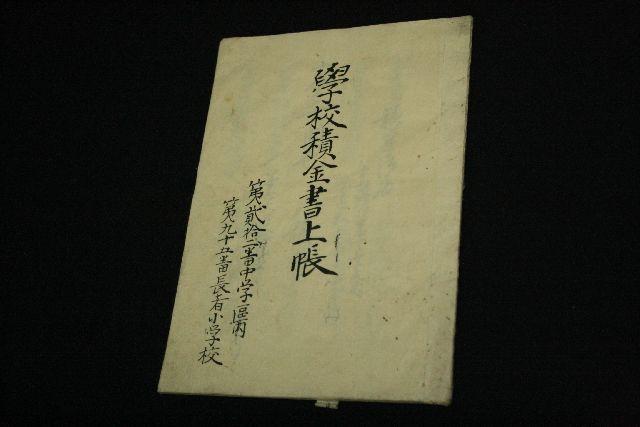 學校積金書上帳の手彫り印鑑