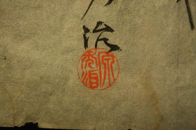 印鑑証明書の手彫り印鑑