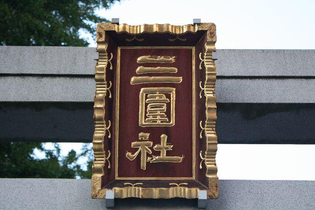 三囲神社 扁額