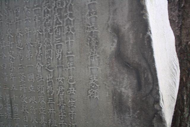 三囲神社石碑 渋沢栄一