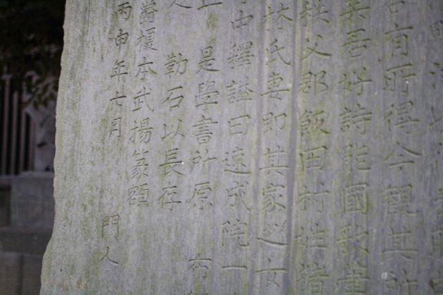 三囲神社 篆額 榎本武揚
