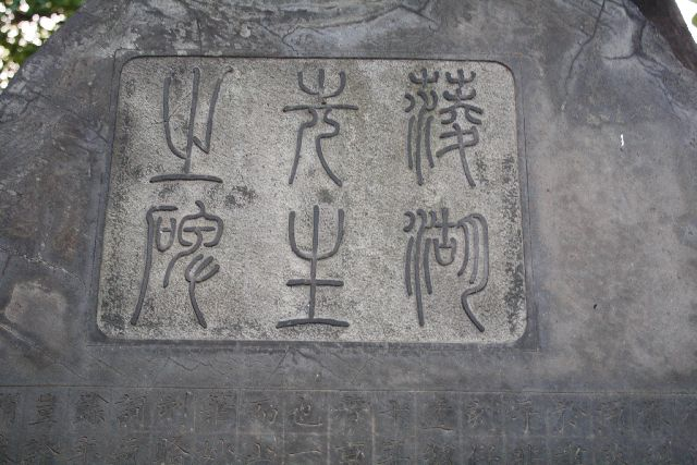 三囲神社 篆額