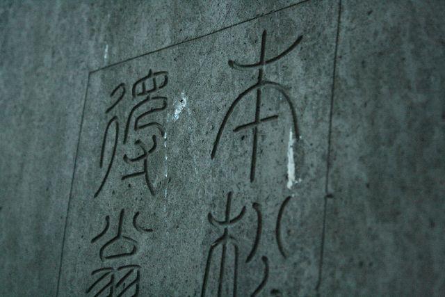 三囲神社 石碑 篆額