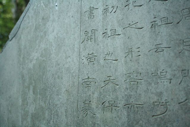 三囲神社 篆額 関潢南 関黄南