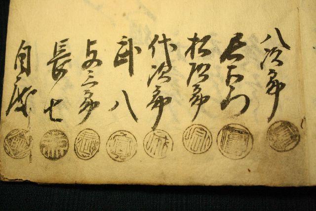 御条目五人組御仕置帳(五人組帳)の手彫り印鑑