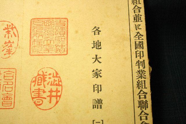 手彫り印鑑の業界誌 印章世界