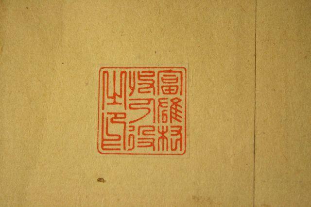 明治時代の手彫り角印