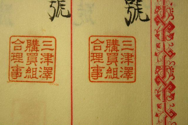 印鑑簿 明治時代の手彫り印鑑