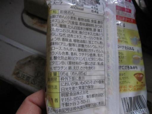20140114・沖縄そば06