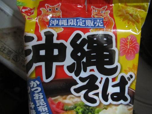 20140114・沖縄そば03