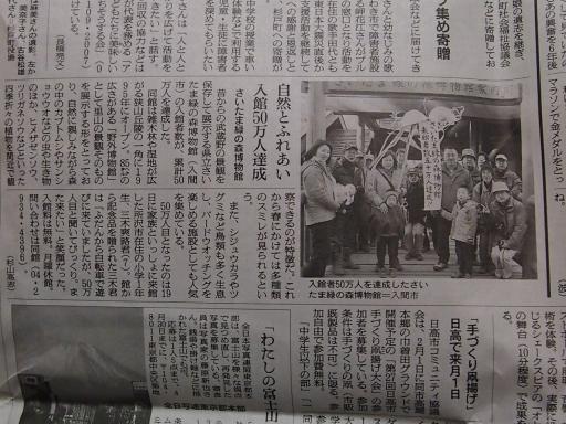 20140122・緑森記事3