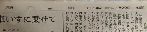 20140122・緑森記事2