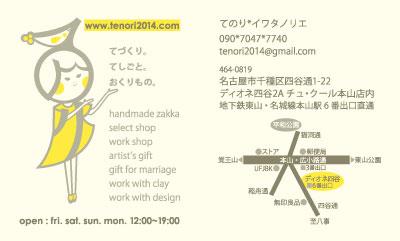 tenori-shopcard.jpg