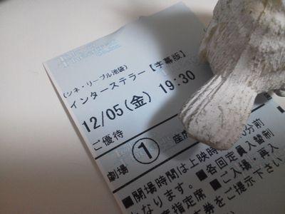 innta-sutera201412.jpg