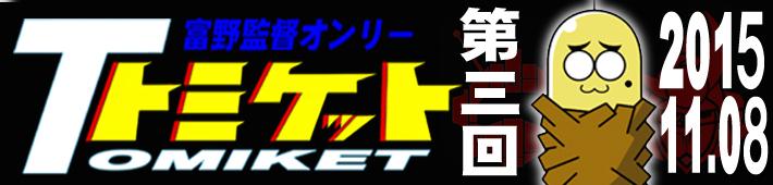 tomiket_title3.jpg