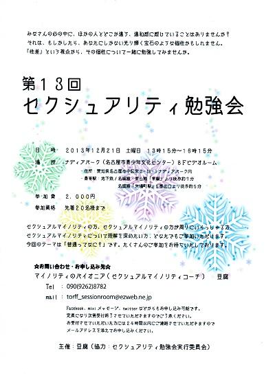20131121201506e21.jpg