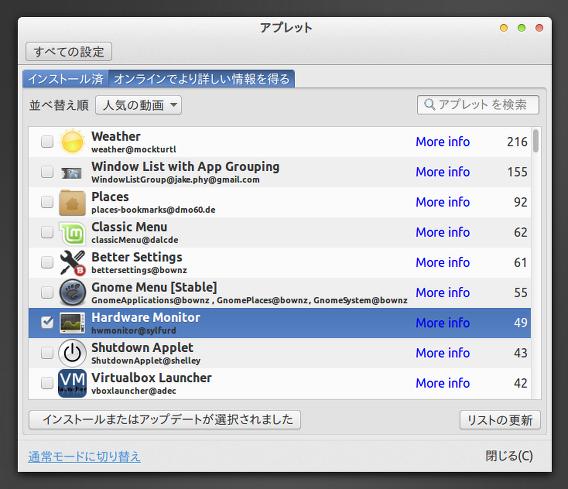 Cinnamon 1.8 Ubuntu アプレット インストール