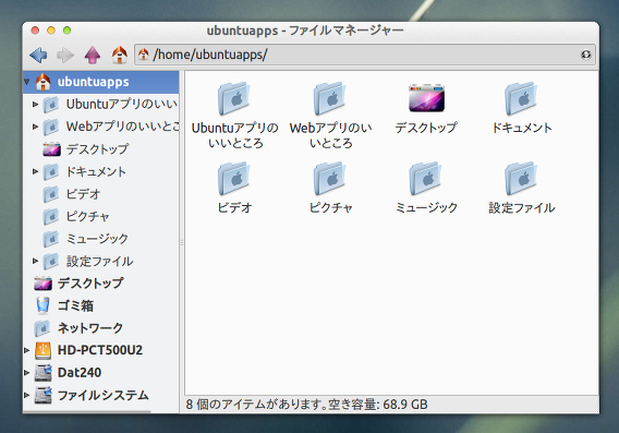 Thunar Ubuntu 13.04