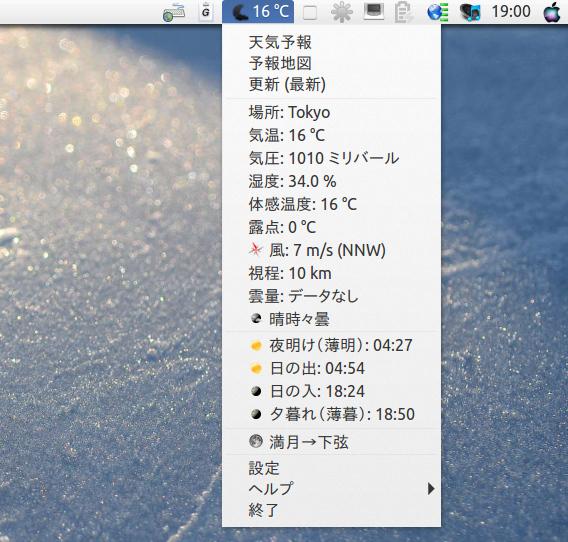 Ubuntu 13.04 Unity パネル My Weather Indicator 天気
