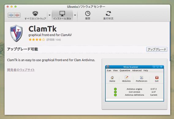 Ubuntu 13.04 ClamTk アップグレード インストール