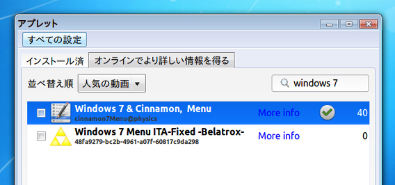 Windows 7+Cinnamon Menu インストール
