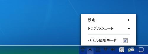 Windows 7+Cinnamon Menu メニューの置き換え