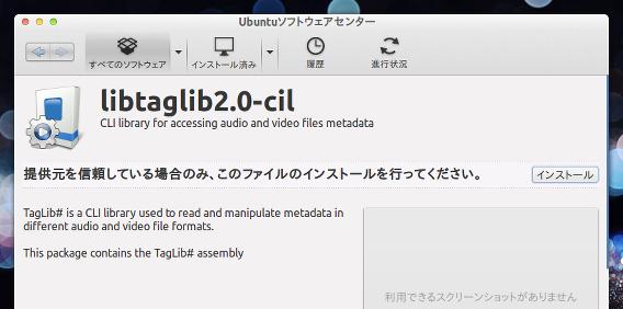 Sayonara Player 0.3.2 Ubuntu 音楽プレイヤー libtaglib2.0-cil インストール