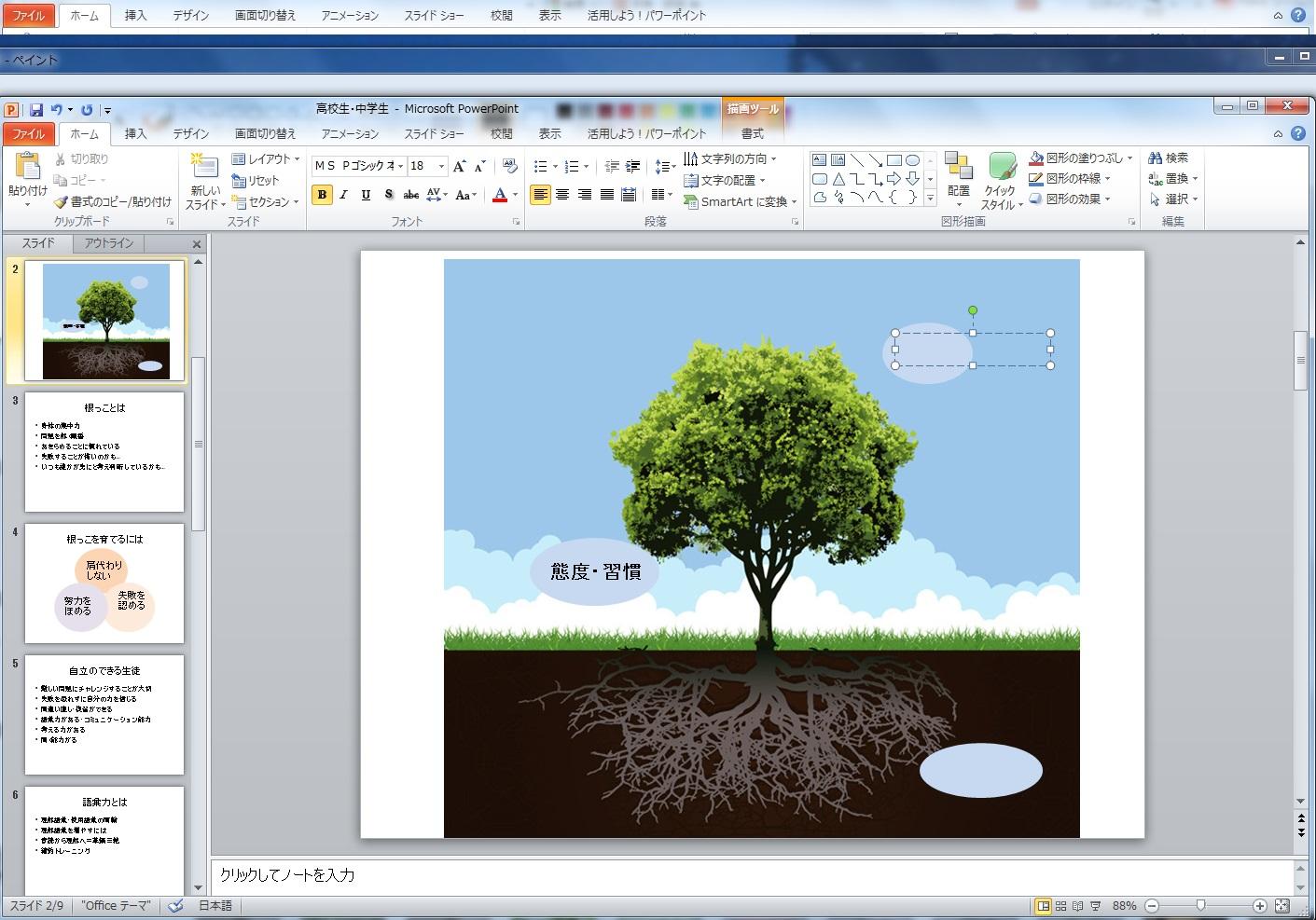 powerpoint2.jpg
