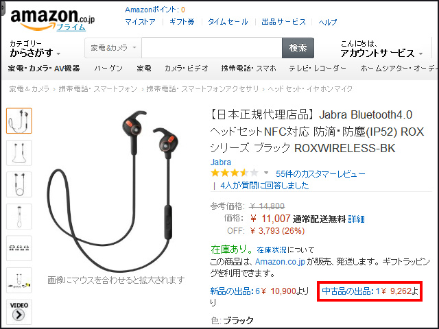 Amazon_Outlet_06.jpg