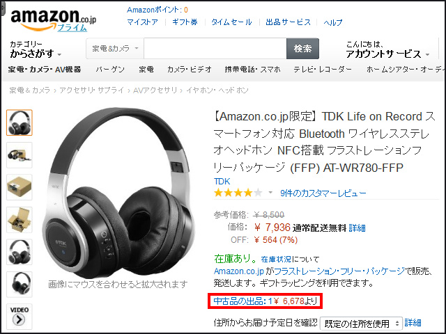 Amazon_Outlet_07.jpg
