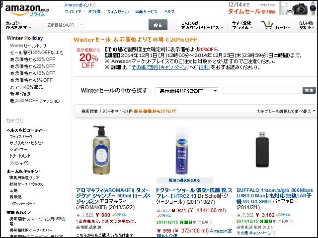 Amazon_WinterSale_01.jpg