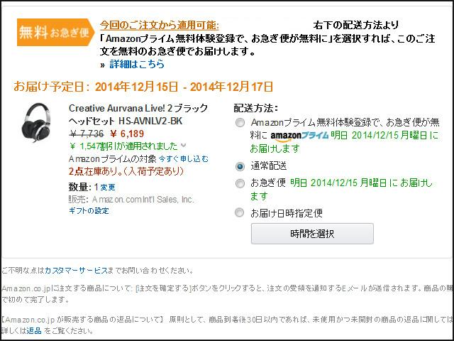 Amazon_WinterSale_03.jpg