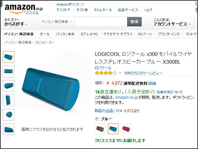 Amazon_WinterSale_04.jpg