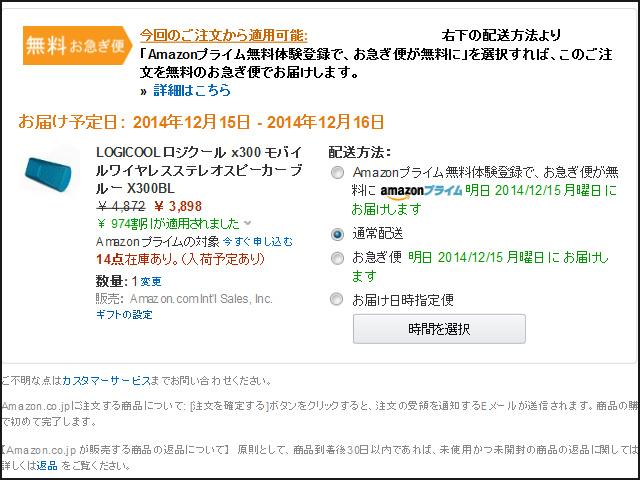 Amazon_WinterSale_05.jpg