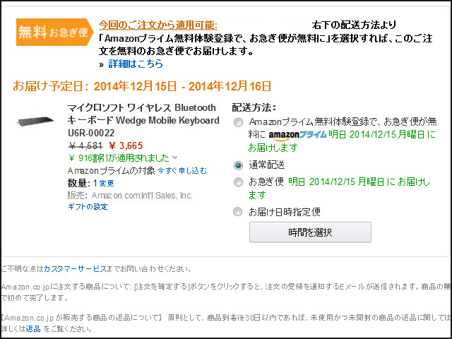 Amazon_WinterSale_07.jpg