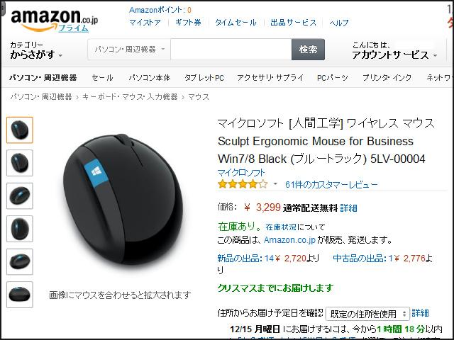 Amazon_WinterSale_08.jpg