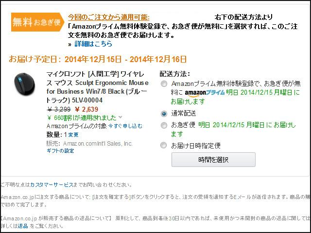 Amazon_WinterSale_09.jpg