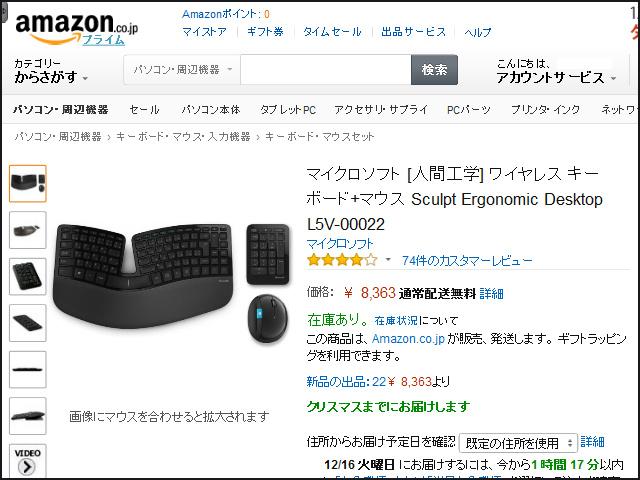 Amazon_WinterSale_10.jpg