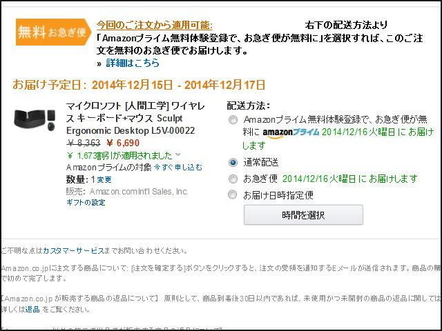 Amazon_WinterSale_11.jpg